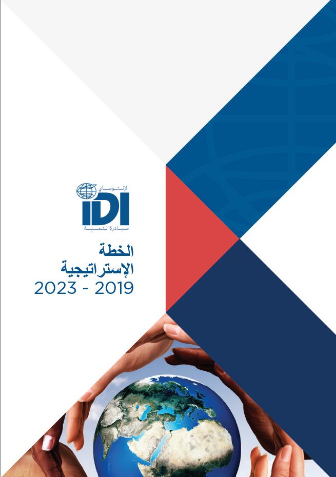 IDI Strategic Plan 2019-23 (Arabic)