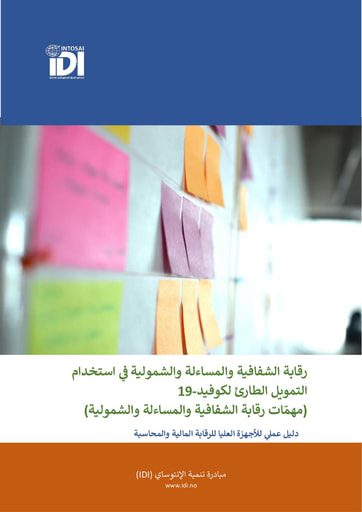 TAI  Audit practical guide FINAL Arabic