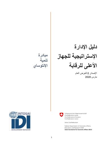 دليل الإدارة الإستراتيجية للجهاز الأعلى للرقابة : الإصدار 0 للعرض العام