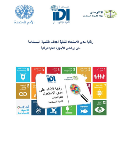 Auditing Preparedness for Implementation of SDGs – A guidance for Supreme Audit Institutions -Version 0 (Arabic)