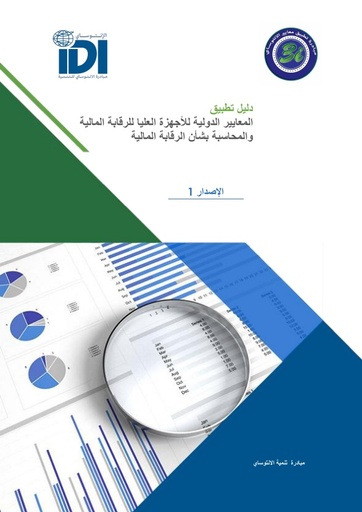 Financial Audit ISSAI Implementation Handbook-Version 1 (Arabic)