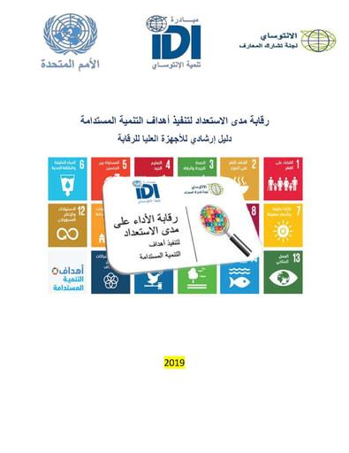 رقابة مدى الاستعداد لتنفيذ أهداف التنمية المستدامة دليل إرشادي للأجهزة العليا للرقابة