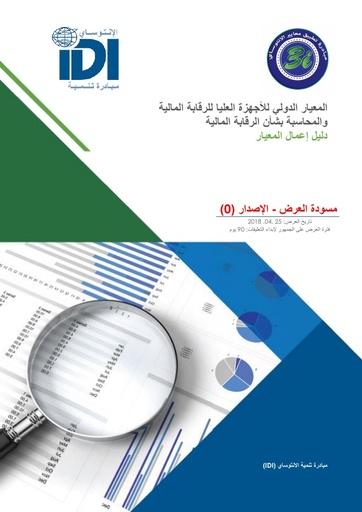 Financial Audit ISSAI Implementation Handbook-Version 0 (Arabic)