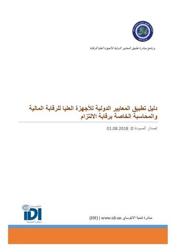 Compliance Audit ISSAI Implementation Handbook-Version 0 (Arabic)