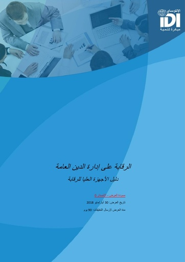 Handbook on Audit of Public Debt Management - Version 0 (ARABIC)