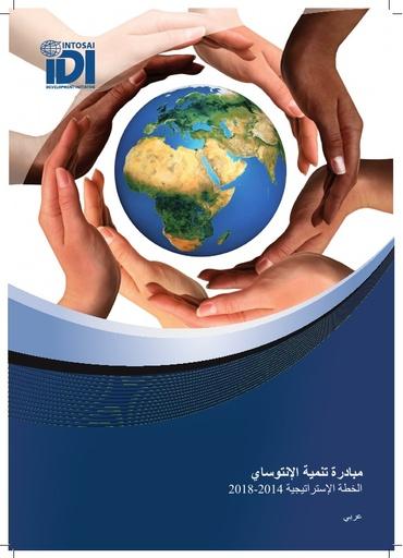 IDI Strategic Plan 2014-2018 (Arabic)